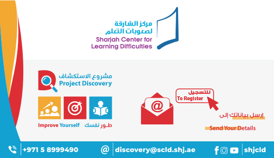 discovery@scld.shj.aeproject discovery